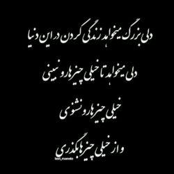 #تلنگر  بسیاری از کسانی که از ما بدشان میآید، درواقع از خودشان متنفر هستند.  زیرا ما بازتابی از چیزی هستیم که آن ها آرزوی بودنش را دارند و یا بالعکس.