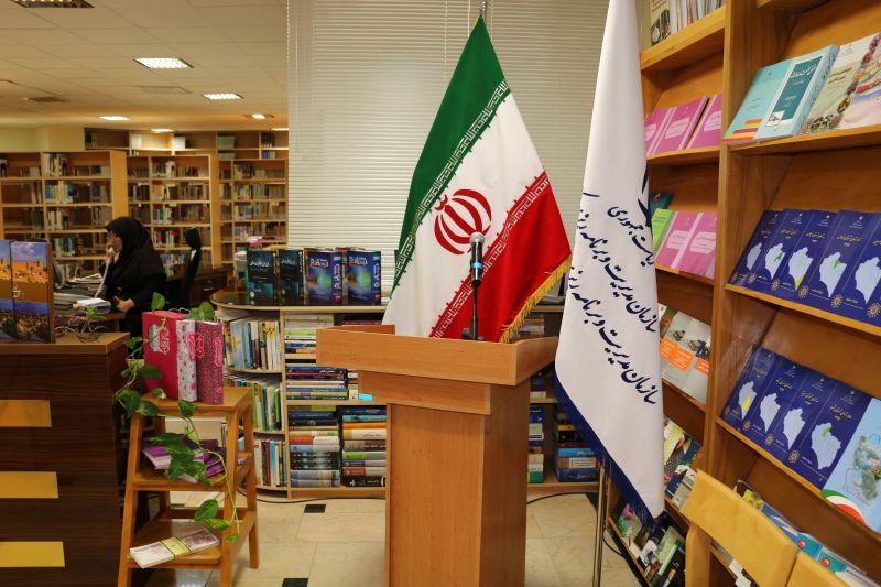 کتابخانه سازمان