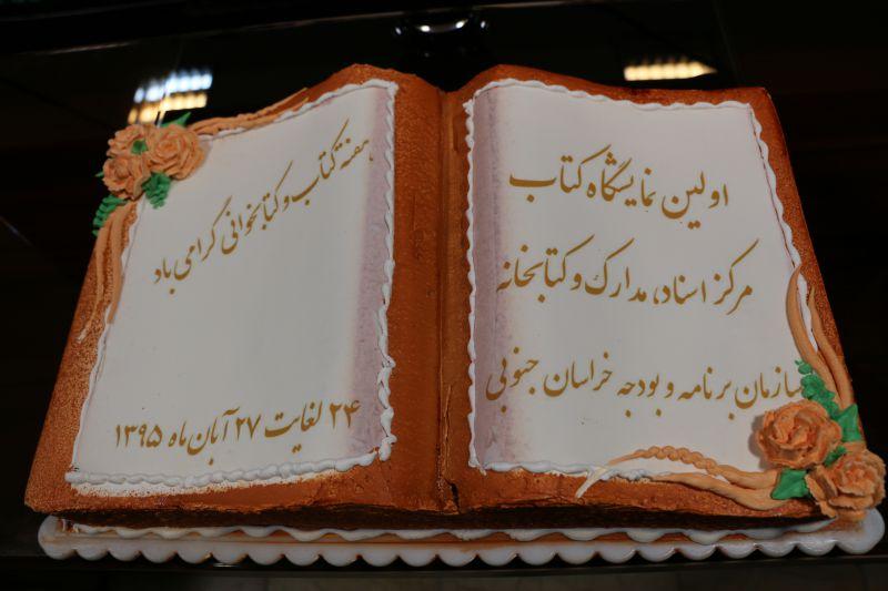 کیک افتتاح کتابخانه