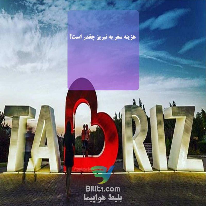 www.bilit1.com       هزینه سفر به تبریز چقدر است؟ تبریز یکی از مقصدهای گردشگری محبوب است که دیدنیهای فراوانی دارد. با دانستن هزینهی سفر به تبریز میتوانید برای مسافرت بعدی برنامهریزی کنید.