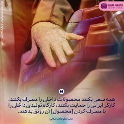 حمایت از کار و کارگر ایرانی...