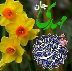 الهم عجل الولیک الفرج.  عیدتون مبارک. .......