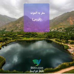 www.bilit1.com            قلعه الموت یکی از قلعههای منحصربهفرد تاریخی در ایران است. دژ الموت در شمال شرقی روستای گازرخان (قصر خان) و بر فراز صخرهای به ارتفاع ۲۱۶۳ متر از سطح دریا که بلندی صخره از زمینهای پیرامون خود ۲۰۰ متر و گسترده دژ ۲۰۰۰۰ مترمربع است قرار دارد.