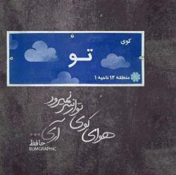 هواى كوى تو از سر نمى رود ، آرى غریب را دلِ سرگشته با وطن باشد  #حافظ #هواى_كوى_تو