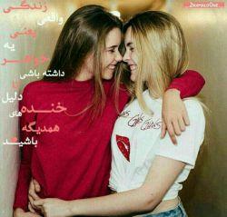 به عشق خواهرم♡