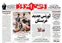 #صفحه_نخست روزنامه وطن امروز، ۱۰ اردیبهشت ۹۷ www.vatanemrooz.ir