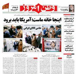 #صفحه_نخست روزنامه وطن امروز، ۱۱ اردیبهشت ۹۷ www.vatanemrooz.ir