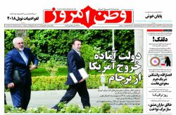 #صفحه_نخست روزنامه وطن امروز، ۱۵ اردیبهشت ۹۷ www.vatanemrooz.ir