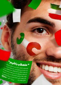 »»» جایی که تعصب نه تنها بد نیست، خیلی هم خوب است...  »»» نسبت به #تولید_داخلی #متعصب_باشیم.   Khamenei .ir