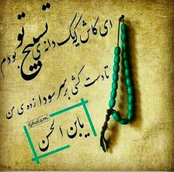بخوان ای دل دعای آل یاسین که باشی کامروای آل یاسین خدانوشت رمز کلید مدعا را بر لوای آل یاسین