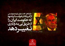 نتانیاهو و پروژه حذف عفاف در جمهوری اسلامی ایران (بدحجابی)