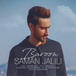 بِبار #بارونو //دلم #داغونو //نمی خوام #عشقه //بدونه #اونو ...#new_track #saman_jalili #eshgh_jan❤