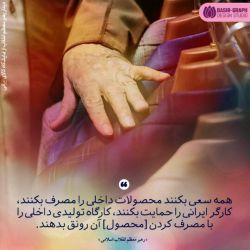 »»»  امام خامنه ای دام ظله ؛  همه سعی بکنند محصولات داخلی را مصرف بکنند...