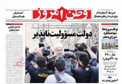 تیتر یک روزنامه وطن امروز در واکنش به پست اینستاگرامی روحانی در مورد فیلترینگ تلگرام