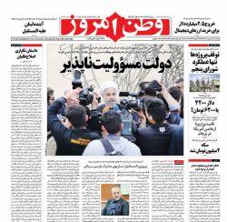 #صفحه_نخست روزنامه وطن امروز، ۱۶ اردیبهشت ۹۷ www.vatanemrooz.ir