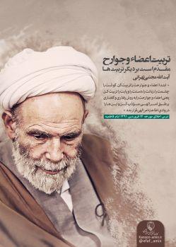 تربیت اعضاء و جوارح مقدم است بر دیگر تربیت ها | آیت الله آقا مجتبی تهرانی
