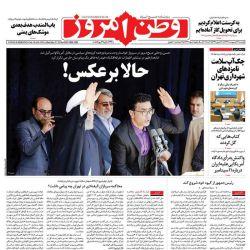 #صفحه_نخست روزنامه وطن امروز،۱۷ اردیبهشت ۹۷ vatanemrooz.ir