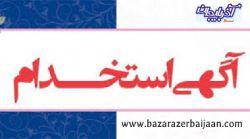آگهی استخدام و کاریابی در سایت بازار آذربایجان | بازار آذربایجان https://www.bazarazerbaijaan.com/blog/details/4667