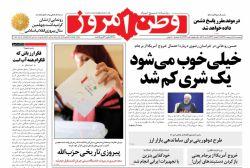 #صفحه_نخست روزنامه وطن امروز، ۱۸ اردیبهشت ۹۷ www.vatanemrooz.ir