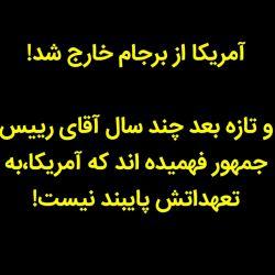 خروج از برجام!!!  چشم دولت تدبیر و امید روشن!!!