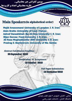 سومین کنفرانس جبر محاسباتی، نظریه محاسباتی اعداد و کاربردها، آذر ۹۷