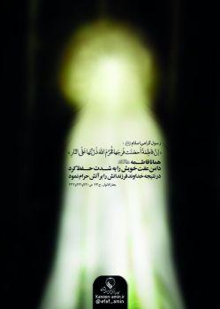 همانا فاطمه سلام الله علیها دامن عفت خویش را به شدت حفظ کرد و ...
