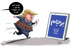 ترامپ و برجام