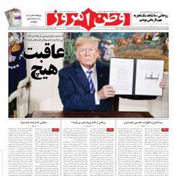 #صفحه_نخست روزنامه وطن امروز، ۱۹ اردیبهشت ۹۷ www.vatanemrooz.ir