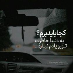 کجا باید برم ...