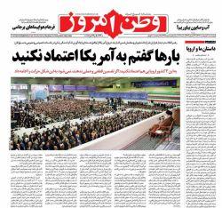 #صفحه_نخست روزنامه وطن امروز، ۲۰ اردیبهشت ۹۷ www.vatanemrooz.ir