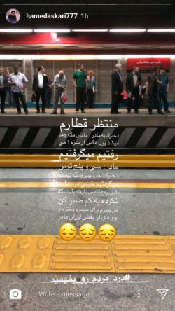 استوری حامد عسکری شاعر کشورمان درباره گفتگوی یک مادر و دختر در مترو درد مردم را بفهمیم