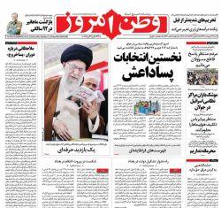 #صفحه_نخست روزنامه وطن امروز، ۲۲ اردیبهشت ۹۷ www.vatanemrooz.ir
