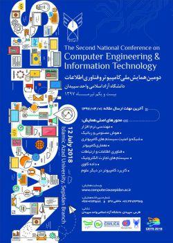 دومین کنفرانس ملی کامپیوتر و فناوری اطلاعات، تیر ۹۷