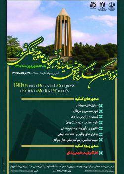 نوزدهمین کنگره پژوهشی سالانه دانشجویان علوم پزشکی کشور، شهریور ۹۷