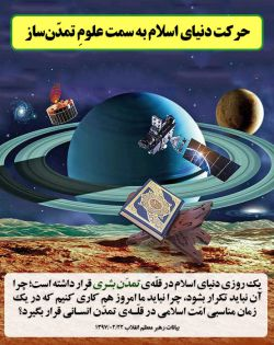 ما در دنیای اسلام بایستی در همهی علوم، همهی علومِ تمدّنساز -از علوم عقلی تا مجموعهی علوم انسانی و اجتماعی، تا علوم طبیعی- حرکت جدّیای را برای پیشرفت آغاز کنیم، و میتوانیم. باید حرکت کنیم. این کارِ حکومتها و کار نخبگان است؛ هم حکومتهای اسلامی موظّفند، هم نخبگان دنیای اسلام موظّفند؛ علما، روشنفکران، نویسندگان، شاعران، هنرمندان در دنیای اسلام باید یک حرکت عظیم فکری و یک خواست عمومی به وجود بیاورند برای پیشرفت علمی و رسیدن به قلّهی علم و دانش، و این کار، امروز ممکن است.