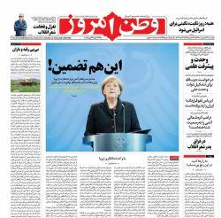 #صفحه_نخست روزنامه وطن امروز، ۲۳ اردیبهشت ۹۷ www.vatanemrooz.ir