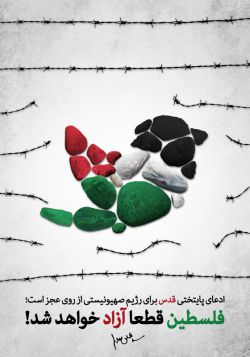فلسطین قطعا آزاد خواهد شد راسخون