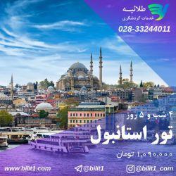 سفر به استانبول  www.bilit1.com