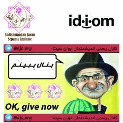 #idiom #اصطلاح #بنال_ببینم #ok_give_now #اندیشمندانه_انتخاب_کنید #choose_wisely @ajs_org