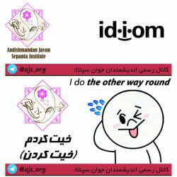 #idiom #اصطلاح #خیت_کردن #the_other_way_round #اندیشمندانه_انتخاب_کنید #choose_wisely @ajs_org