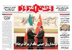 #صفحه_نخست روزنامه وطن امروز، ۲۴ اردیبهشت ۹۷ www.vatanemrooz.ir