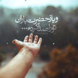 و باز حضرت باران ، تو را صدا کردم کویر خشک دلم، میشود چه سان بی تو؟ #امام_زمان