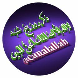 #عکس_نوشته_کاورپرفایل  تایپوگرافی کالیگرافی سه بعدی  ذکر ایام هفته کانال الله محور عقلانیت مظهرخدایی و ربانی و تعبد در آموزه های اسلامی سرچشمه صفات الهی محبت وعنایت الهی، متخلص به اخلاق الهی مظهراخلاص خدمت خستگی ناپذیر پرهیزاز نگاه شعاری   کانال الله درایتا https://eitaa.com/canalallah  کانال الله درسروش https://sapp.ir/canalallah