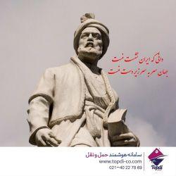 تاپ دی زاد روز فردوسی را به تمام ایرانیان و فارسی زبانان تبریك میگوید