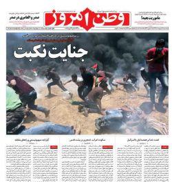 #صفحه_نخست روزنامه وطن امروز، ٢۵ اردیبهشت ۹۷ www.vatanemrooz.ir