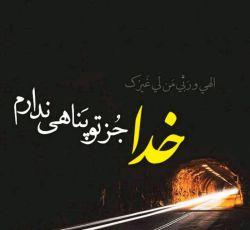 #خدا #GOD #توکل_بر_خدا #الله