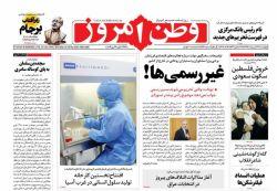 #صفحه_نخست روزنامه وطن امروز، ۲۶ اردیبهشت ۹۷ www.vatanemrooz.ir