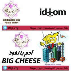 #idiom #اصطلاح #آدم_با_نفوذ #big_cheese #اندیشمندانه_انتخاب_کنید #choose_wisely @ajs_org