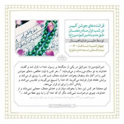 #شب_قدر #ماه_رمضان #دعای_جوشن_کبیر
