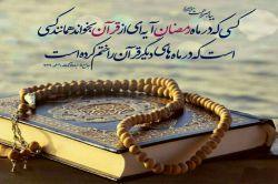 امام باقر(ع): هر چیزی را بهاری است و بهار قرآن ماه رمضان است.  پیشاپیش ماه حلول رمضان مبارک